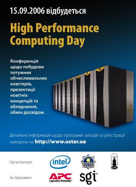 дизайн рекламного блока конференции High Perfomance Computing Day