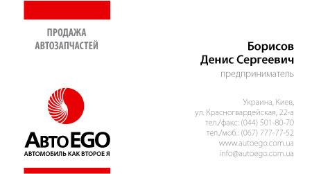 дизайн визитной карточки АвтоEGO