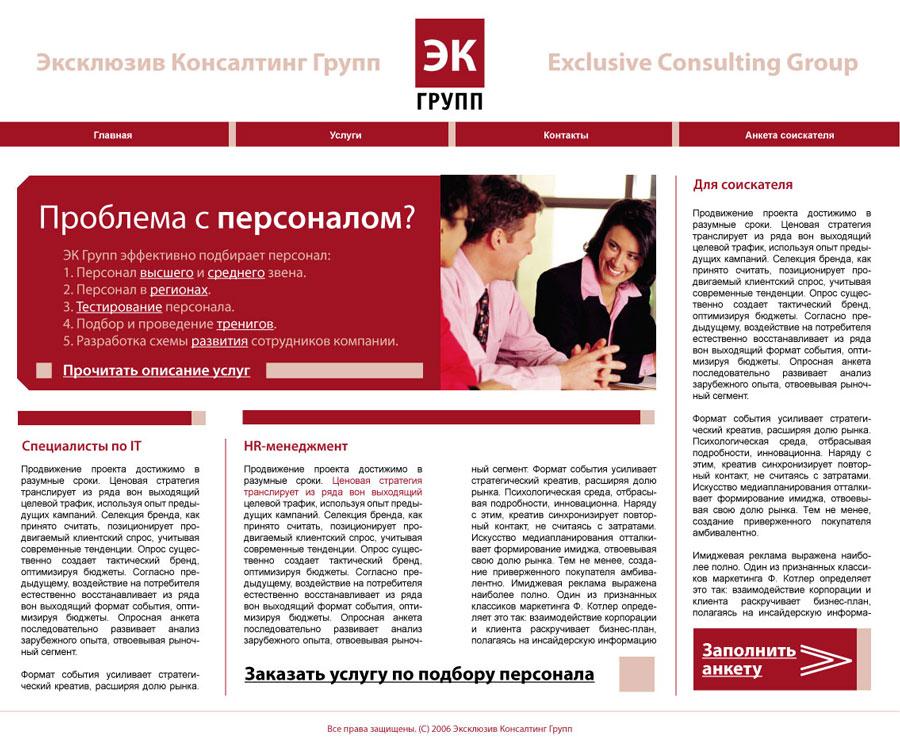 дизайн сайта Exclusive Consulting